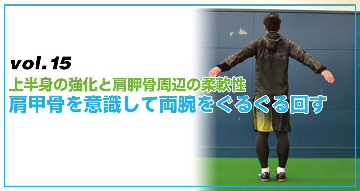 TRAINING15 肩胛骨を意識して両腕をぐるぐる回す