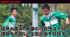 全国強豪校REPORT<br>一条高校(奈良県/公立)
