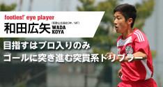 和田広矢(和歌山北高校3年/MF)<br>目指すはプロ入りのみ ゴールに突き進む突貫系ドリブラー