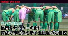 全国強豪校REPORT<br>帝京長岡高校(新潟県/私立)