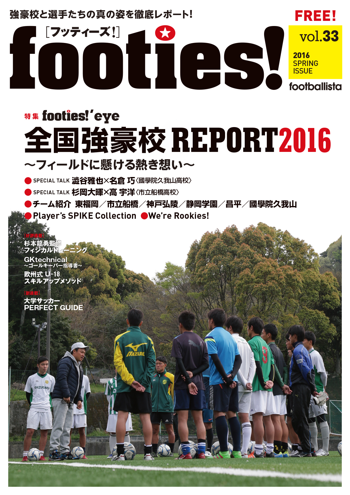 footies!vol.33<br />2016 SPRING ISSUE