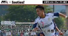 大学サッカープレーヤー紹介<br>仙頭啓矢(東洋大学 国際地域学部)
