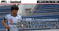 大学サッカープレーヤー紹介<br>小堀将人(東洋大学 国際地域学部)