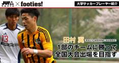 大学サッカープレーヤー紹介<br>田村翼(東海大学 体育学部)