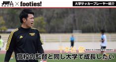 大学サッカープレーヤー紹介<br>千本松徹(東海大学 文学部)