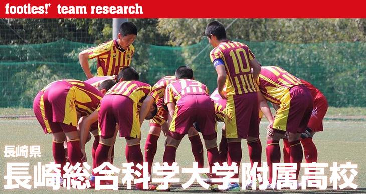 footies!' team research<br>長崎総合科学大学附属高等学校/長崎