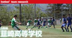 footies!' team research<br>韮崎高等学校/山梨
