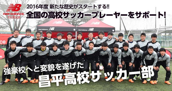 【new balance football】全国の高校サッカープレーヤーをサポート!昌平高校サッカー部