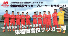 【new balance football】全国の高校サッカープレーヤーをサポート!東福岡高校サッカー部