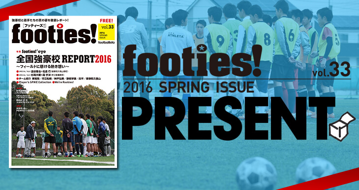 footies! vol.33 2016 SPRING ISSUE PRESENT