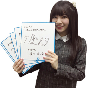 廣川奈々聖さん直筆サイン色紙