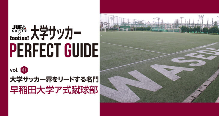 JUFA KANTO×footies!<br>大学サッカー PERFECT GUIDE<br>「早稲田大学ア式蹴球部」