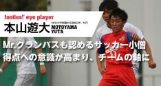 本山遊大(中京大学附属中京高校2年/MF)<br>Mr.グランパスも認めるサッカー小僧 得点への意識が高まり、チームの軸に