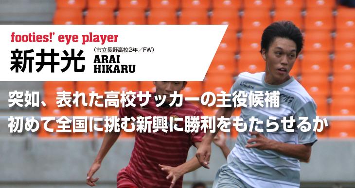 新井光(市立長野高校2年/FW)<br> 突如、表れた高校サッカーの主役候補<br>初めて全国に挑む新興に勝利をもたらせるか