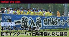 全国強豪校REPORT<br>綾羽高校(滋賀県/私立)