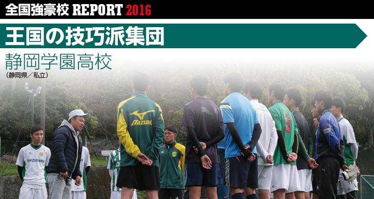 全国強豪校REPORT2016<br>静岡学園高校「王国の技巧派集団」