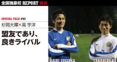 SPECIAL TALK 杉岡大暉×高 宇洋(市立船橋高校)