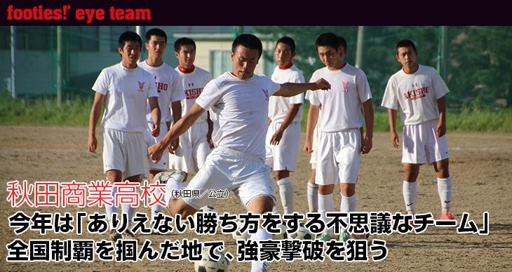 全国強豪校REPORT<br>秋田商業高校(秋田県/公立)