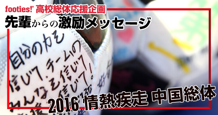 2016 情熱疾走 中国総体<br>先輩からの激励メッセージ