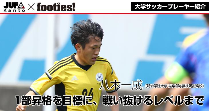 大学サッカープレーヤー紹介<br>八木一成(明治学院大学 法学部)