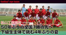 全国強豪校REPORT<br>松山工業高校(愛媛県/公立)