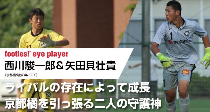 矢田貝壮貴&西川駿一郎