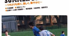 footies!vol.34<br />2016 SUMMER ISSUE