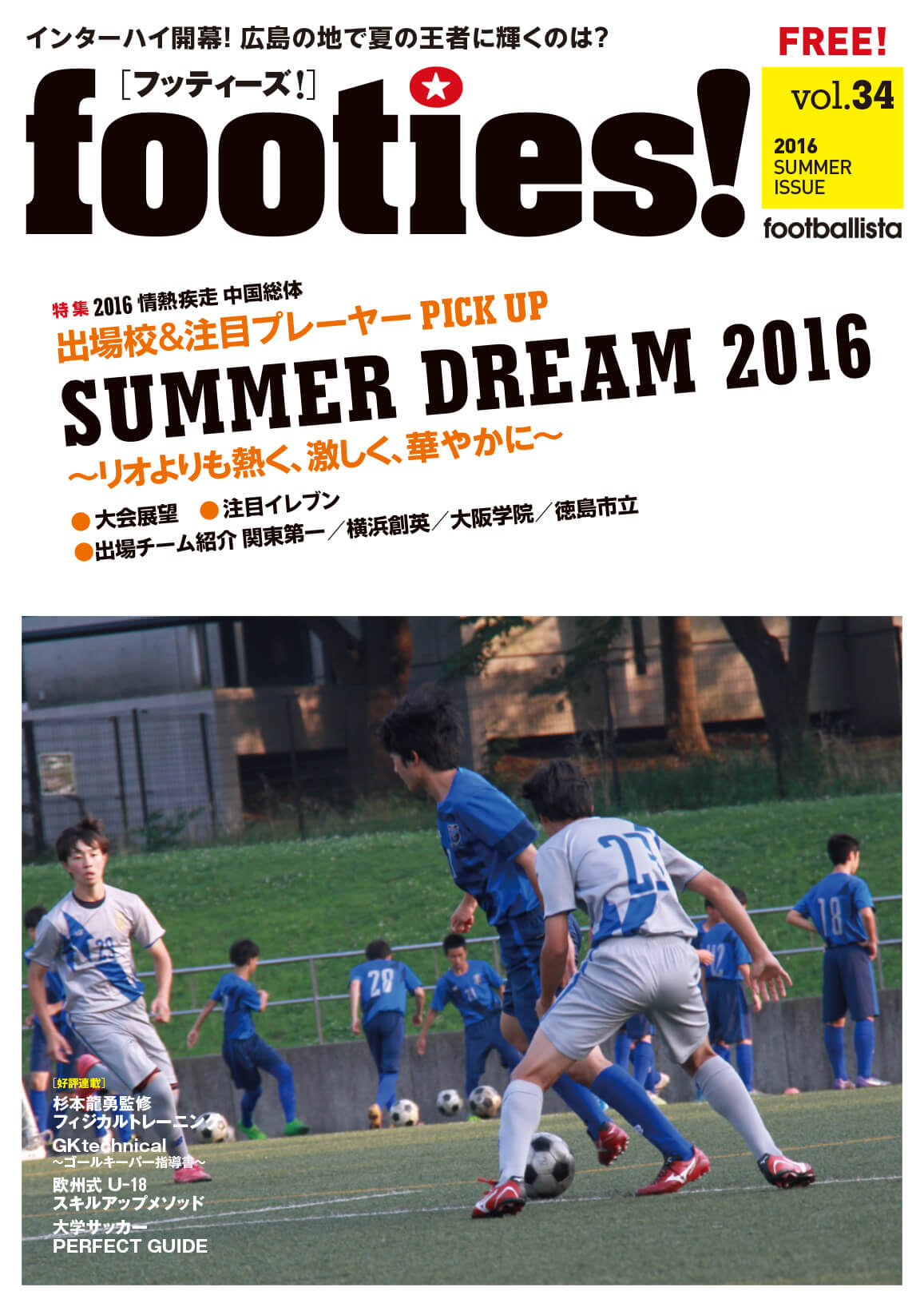 footies!vol.34<br />2016 SUMMER ISSUE