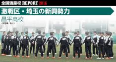 全国強豪校REPORT2016<br>昌平高校「激戦区・埼玉の新興勢力」