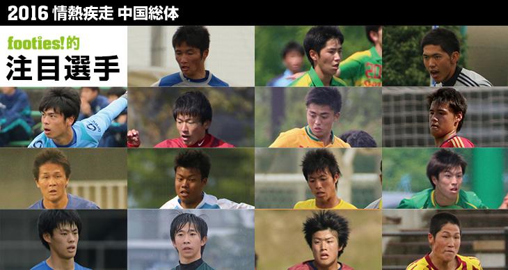 2016 情熱疾走 中国総体<br>footies!的注目選手