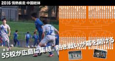 2016 情熱疾走 中国総体<br>展望 55校が広島に集結。熱き戦いが幕を開ける