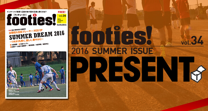 footies! vol.34 2016 SUMMER ISSUE PRESENT