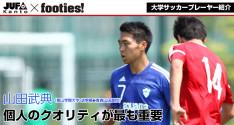 大学サッカープレーヤー紹介<br>山田武典(青山学院大学 法学部)
