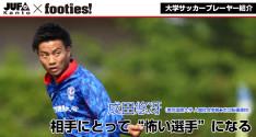 大学サッカープレーヤー紹介<br>成田悠冴(東京国際大学 人間社会学部)