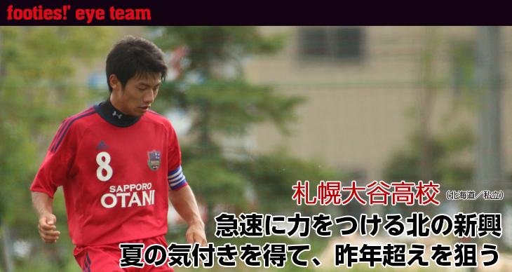 全国強豪校REPORT<br>札幌大谷高校(北海道/私立)