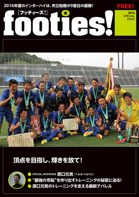 footies! <br>2016 SPECIAL ISSUE