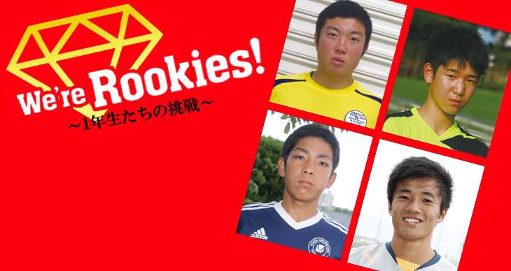 Wer'e Rookies! ~1年生たちの挑戦~
