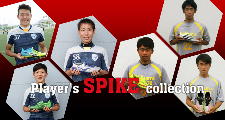Player's SPIKE collection vol.2