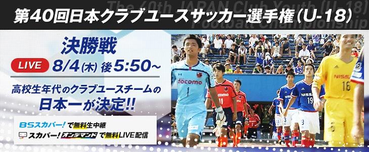 スカパー!で決勝戦を無料生中継<br>『日本クラブユースサッカー選手権(U-18)』、クラブユース日本一が決まる