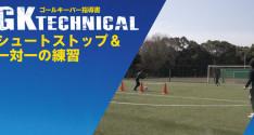 GK TECHNICAL<br>シュートストップ&一対一の練習