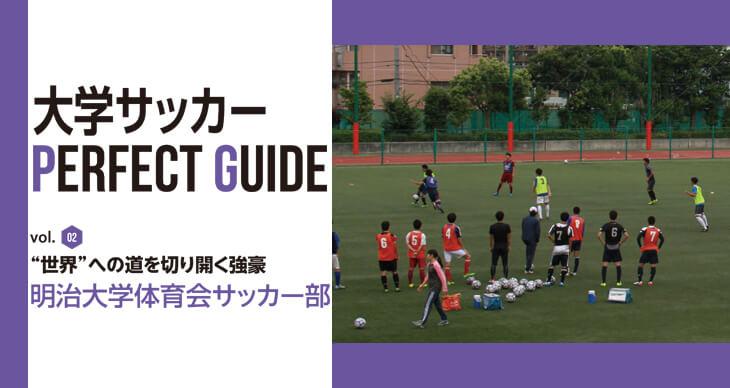 大学サッカー PERFECT GUIDE<br>「明治大学体育会サッカー部」