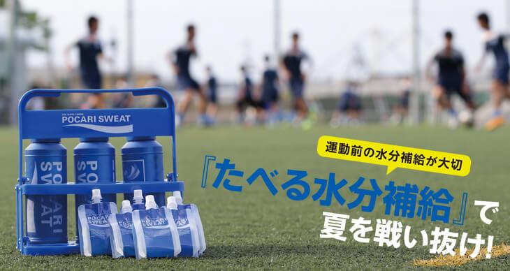 <運動前の水分補給が大切>『たべる水分補給』で夏を戦い抜け!