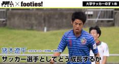 大学サッカーのすゝめ<br>猪木遼平(中京大学 スポーツ科学部)