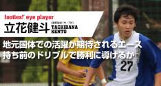 立花健斗(遠野高校1年/FW)<br>地元国体での活躍が期待されるエース