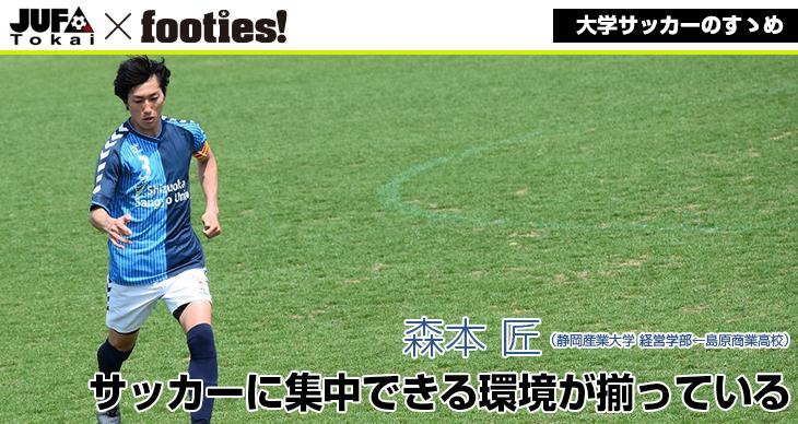 大学サッカーのすゝめ<br>森本 匠(静岡産業大学)