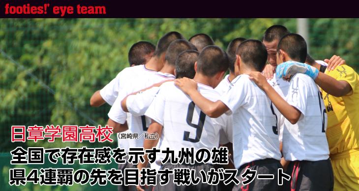 全国強豪校REPORT<br>日章学園高校(宮崎県/私立)