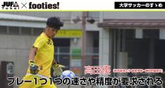 大学サッカーのすゝめ<br>高田優(岐阜経済大学 経営学部)
