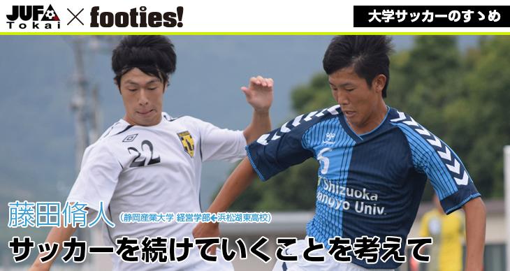 大学サッカーのすゝめ<br>藤田脩人(静岡産業大学 経営学部)