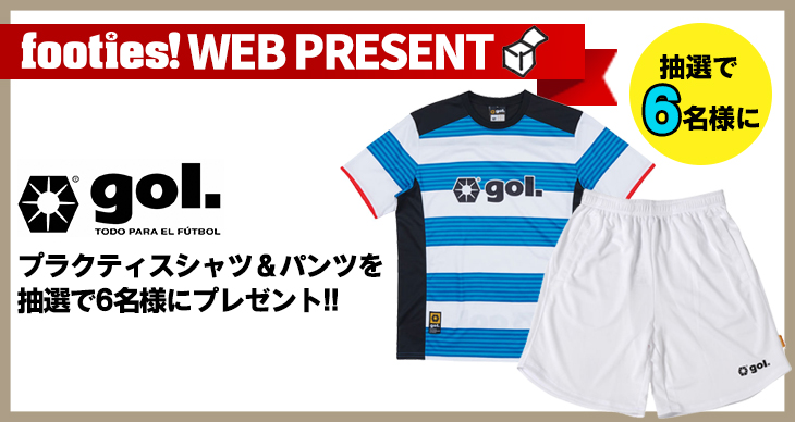 WEB PRESENT<br>プラクティスシャツ&パンツを抽選で6名様にプレゼント!!