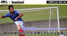 大学サッカーのすゝめ<br>西村佳祐(中京大学)